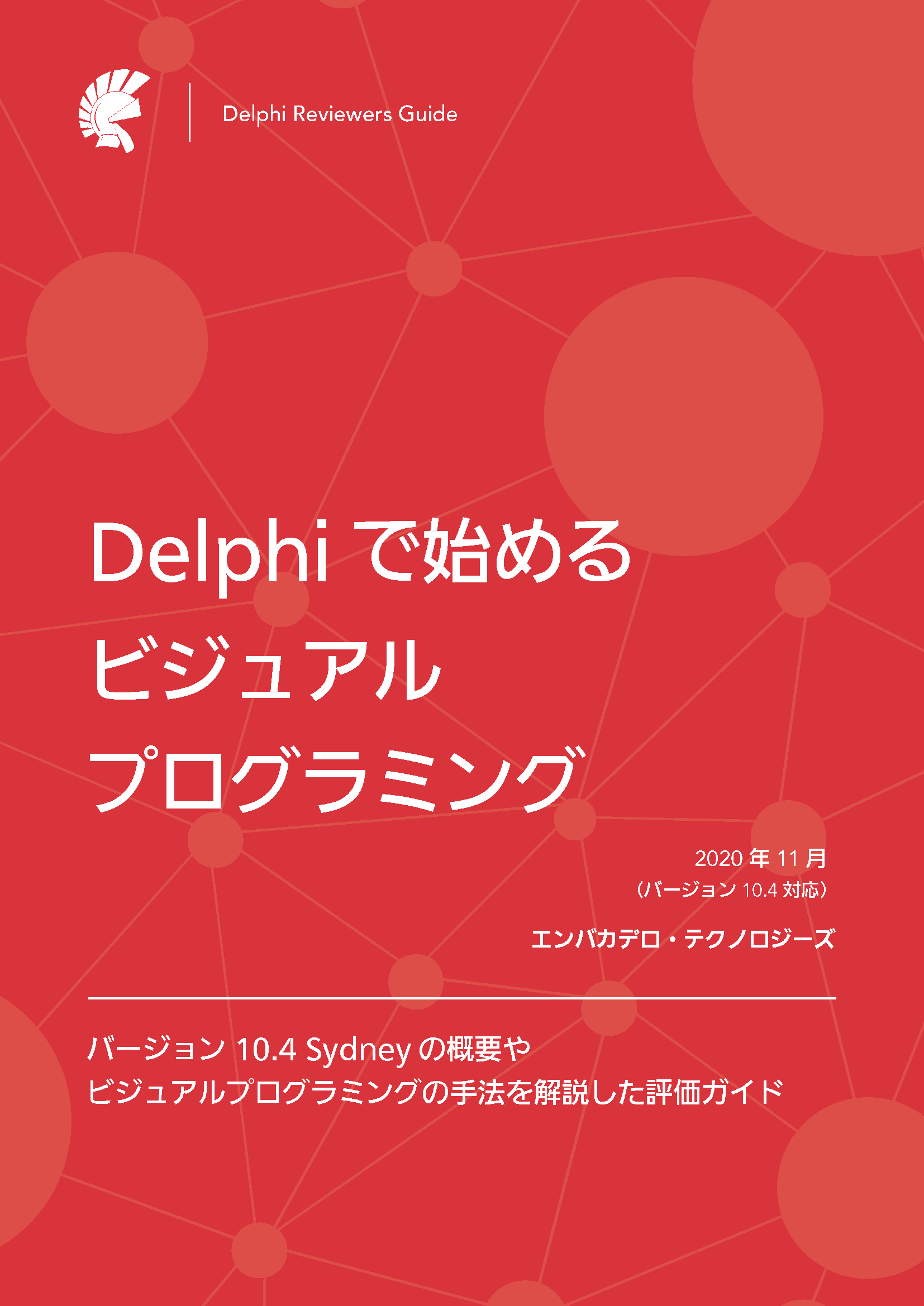 Delphi Visual Programming Wp Sydney