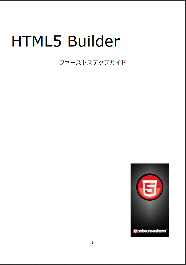 Html5 Builder Firststepguide
