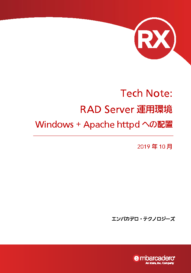 Rad Server Deploy To Windows Apache