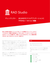 Rad Studio Baas Wp Jp Thumb