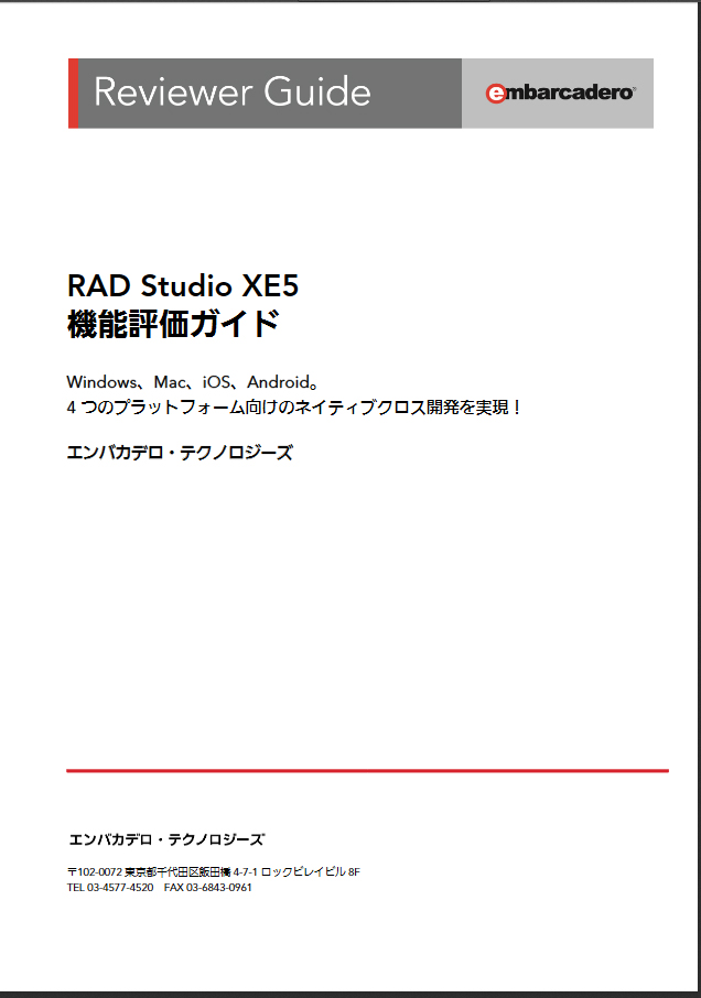 Rad Studio Xe5 Reviewers Guide Jp