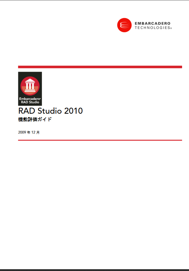 Rad Studio 2010 Eval Guide Ja