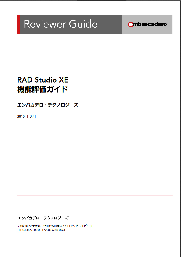 Rad Studio Xe Reviewers Guide Jp